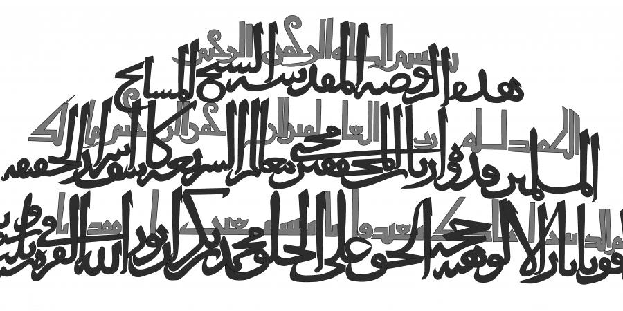 Fig. 8: Historic inscription at the Pir-i Bakran